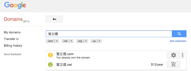 Searching for an IDN on Google Domains
