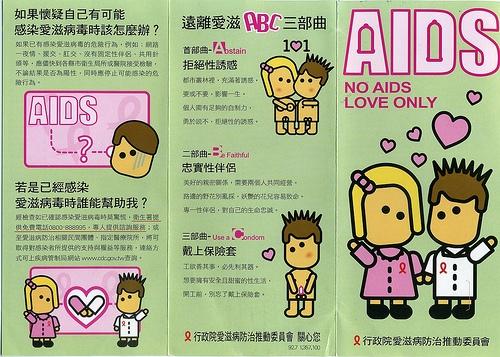 Taiwan AIDS Flyer 001