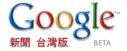 googletw.png