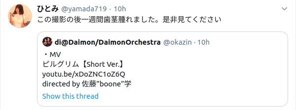 A tweet by the singer of Daimon Orchestra about the above video which is mainly of her cleaning her teeth about having swelling gums for a week after making it.