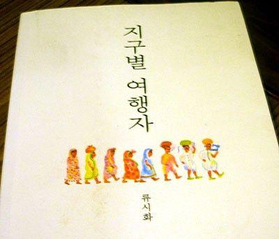Korean Travelogue on India