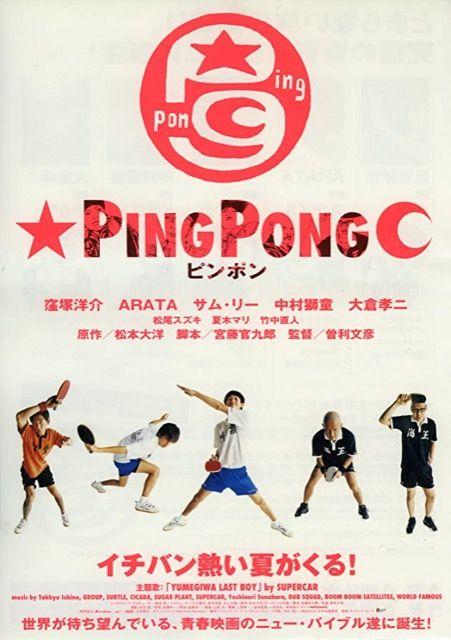 Pinpon (Ping Pong)