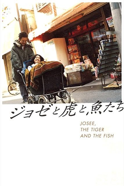 Joze to tora to sakana tachi (Josee, the Tiger and the Fish)