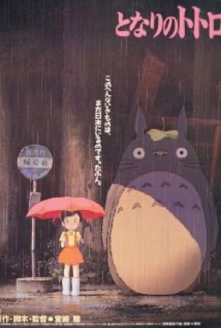 Tonari No Totoru (My Neighbor Totoro)