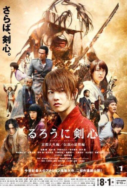 Rurôni Kenshin: Kyôto taika-hen (Ruroni Kenshin: Kyoto Inferno
