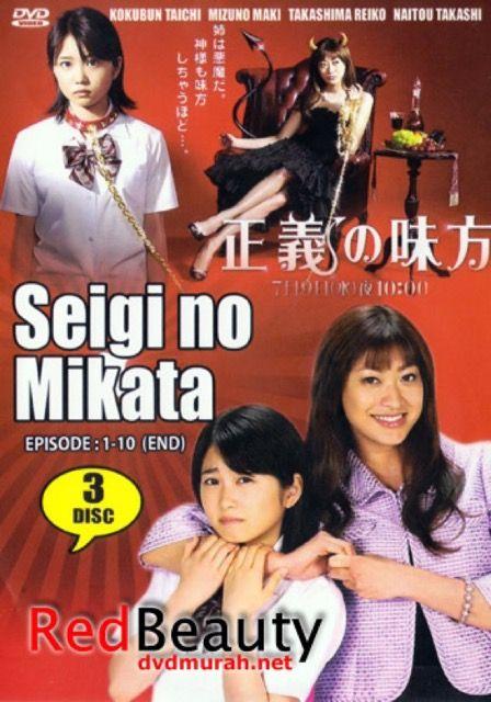 """""""Seigi No Mikata"""""""